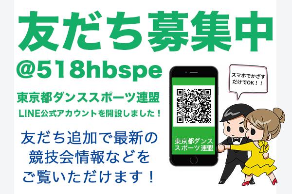 「東京都ダンススポーツ連盟」公式LINEアカウントご登録のおねがい